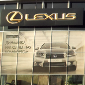 Lexus_fasad_2012_11_07_preview.jpg