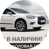 Segodnja-v-nalichii-Citroen-DS4_preview_2.jpg